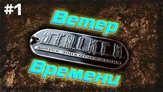 STALKER . Ветер Времени - 1: Из будущего в прошлое , Побег , Сталкеры в шахте