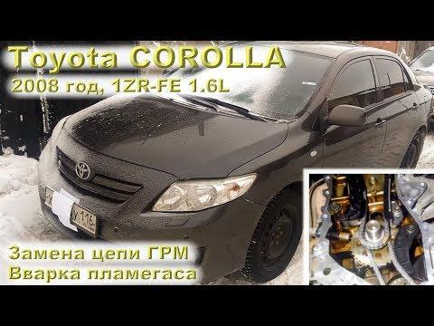 Toyota Corolla 1.6 (1ZR-FE): замена ГРМ, вварка пламегаса