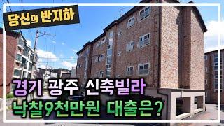 경기도 광주시 비규제 지역 빌라 낙찰가와 대출을 공개합…