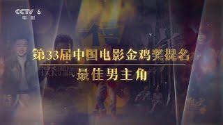 第33届中国电影金鸡奖提名——最佳男主角【中国电影报道 | 20201120】 - YouTube