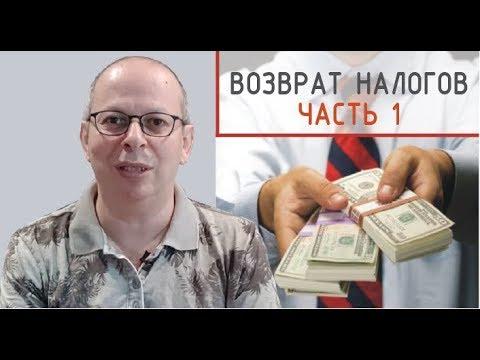 Возврат налогов часть 1
