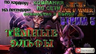 СТРИМ Total War: Warhammer II (кампания по сети по хардкору с Колей) совместка на легендарке#5