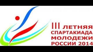 Финал lll летней спартакиады молодежи России 2014 года четвертый день