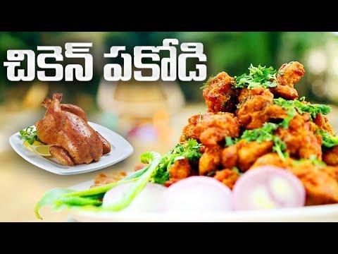 Chicken Pakodi Recipe | Snack Item | Village Style | ABN Indian Kitchen
