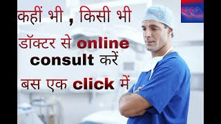 How To Consult A Doctor Online Free screenshot 4