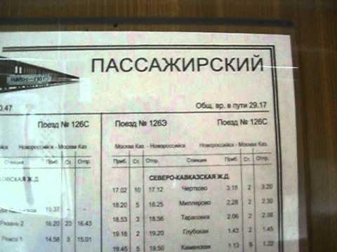 Расписание движения Москва-Новороссийск