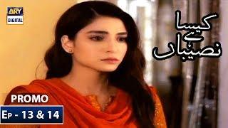 Kaisa Hai Naseeban Episode 13 & 14 (Promo) - ARY Digital Drama