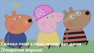Свинка пеппа,пока мамы нет дома [Упоротая версия]