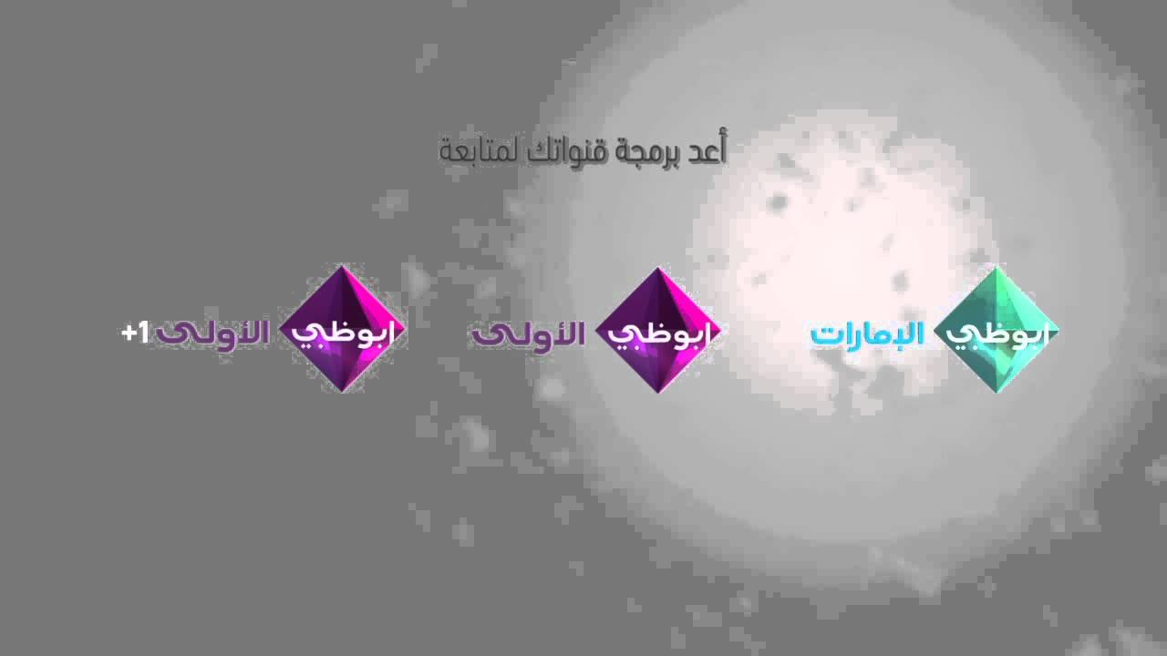 تردد قنوات أبوظبي Sd Hd Youtube