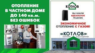 Отопление в частном доме до 140 кв.  м.  без ошибок