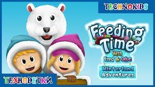 Фред и Оливия - Животные Севера * Мультик игра для детей
