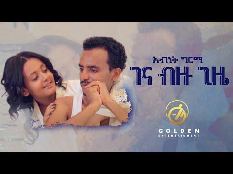 Abenet Girma - Gena Bzu Gize | ገና ብዙ ጊዜ  - New Ethiopian Music 2018 (Official Video)
