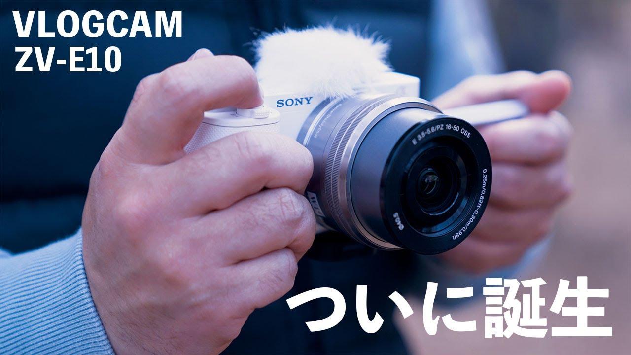 α: VLOGCAM ZV-E10 レビュー動画 by ワタナベカズマサ【ソニー公式】