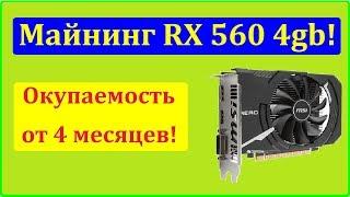 RX 560 4gb. Майнинг, тесты, обзор, распаковка. Выводы, перспективы...