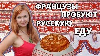 Download Французы пробуют русскую еду Mp3 and Videos