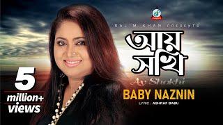 Baby Naznin - Ay Shokhi | আয় সখি |  Bangla New Song 2015 | Sangeeta