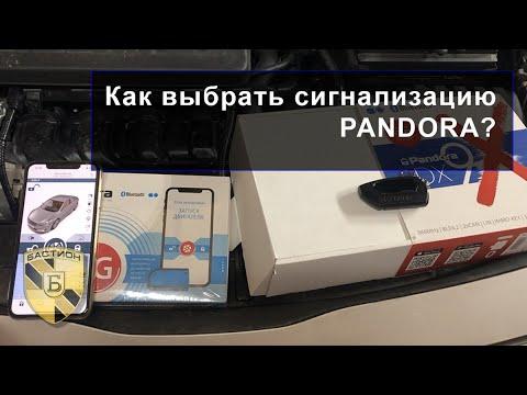 Как выбрать сигнализацию Pandora?