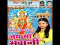 Maa Ka Dil (Anu Dubey) Superahit Mp3 Songs