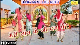 Download हरियाणवी लोक गीत 2019 - मेरी सास के नौ दस बेटे (गायिका डोली शर्मा) | Haryanvi Lok Geet | Folk Song