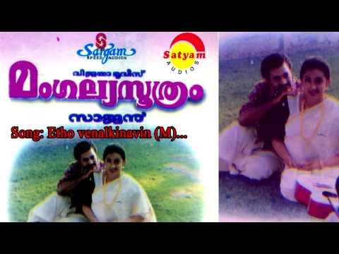 Etho Venalkinavin (M)  - Mangalyasoothram