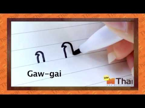 Learning Thai language - Thai consonants