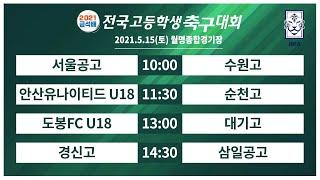 [2021 금석배 전국고등학생축구대회] 서울공고 VS …