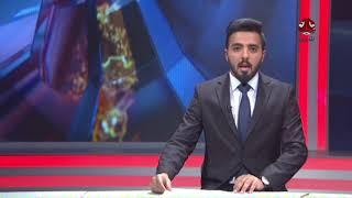 اخر الاخبار | 16-12-2017 | تقديم هشام الزيادي  | يمن شباب