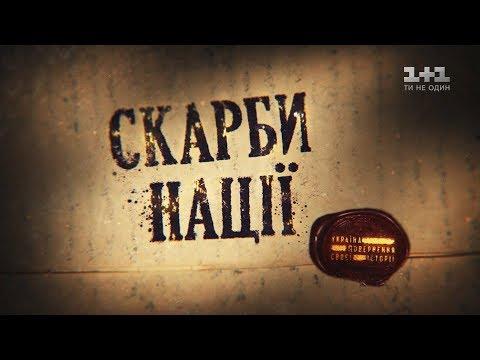 Скарби нації. Україна.