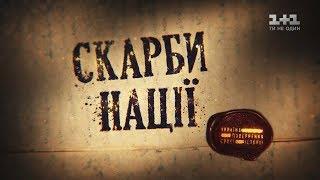 Сокровища нации. Украина. Возвращение истории - Фильм третий