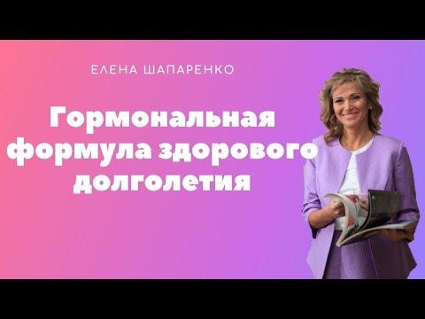 Елена Шапаренко Гормональная формула здорового долголетия