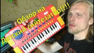 Обзор на детский синтезатор