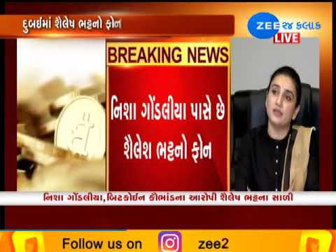 Bitcoin Case: Sister of Accused Shailesh Bhatt Speaks To Media