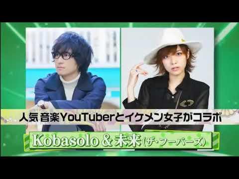 LIVE B Kobasolo × 未来