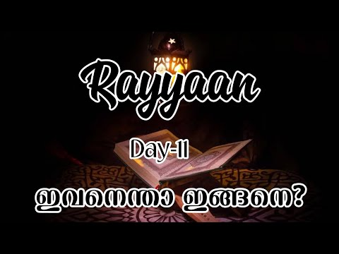 Rayyan  Day-11  ഇവനെന്താ ഇങ്ങനെ?  Faouz media