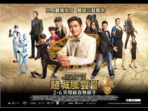《賭城風雲III》香港終極預告 - YouTube