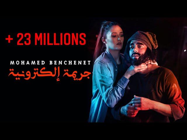Mohamed Benchenet - Jarima Electronia-(Music Video 2020) -جريمة اليكترونية محمد بن شنات