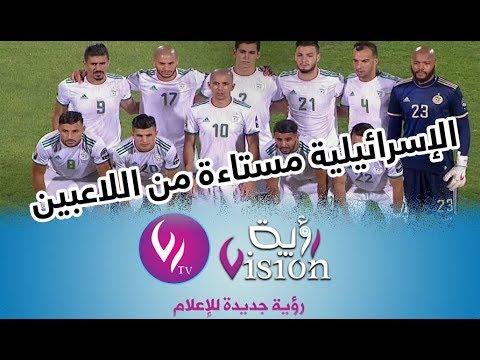 إسرائيل مستاءة من لاعبي الخضر بسبب رفع العلم الفلسطيني والهتاف باسم القدس