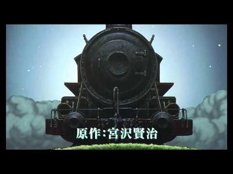 「銀河鉄道の夜」Blu-ray発売CM