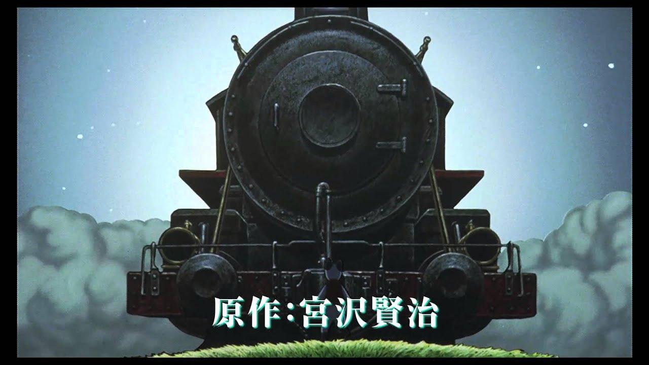 鉄道 の 夜 銀河