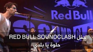 حفل Red Bull SoundClash - حلوة يا بلدي