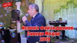 Исроил Файзиддинов Суруди Модар 2019 бо овози зинда Хучанд