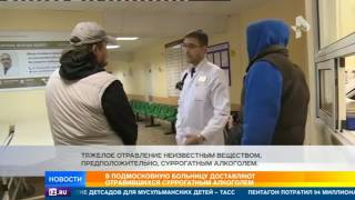 Суррогатный алкоголь унес жизни 4 жителей Астраханской области