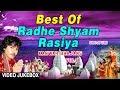 BEST OF RADHE SHYAM RASIYA KANWAR BHAJANS VOL 1 | BHOJPURI AUDIO SONGS JUKEBOX | HAMAARBHOJPURI