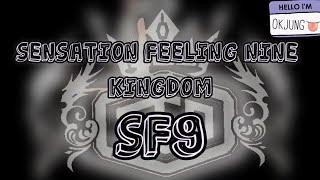 [SF9 킹덤]Sensation Feeling Nine  SF9 킹덤 _ 세상을 뒤집어보자