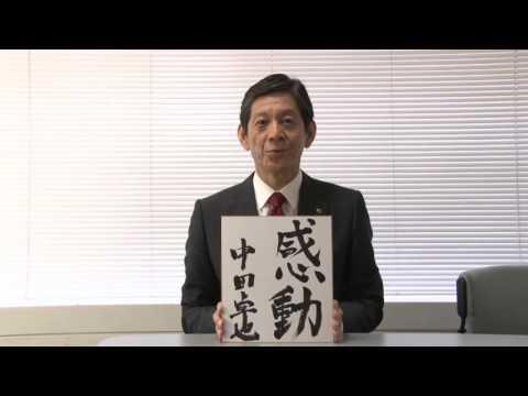 カンブリア宮殿 座右の銘(ヤマ...
