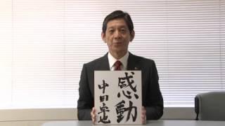 カンブリア宮殿 座右の銘(ヤマハ株式会社 社長・中田卓也 氏)(2015.9.3)