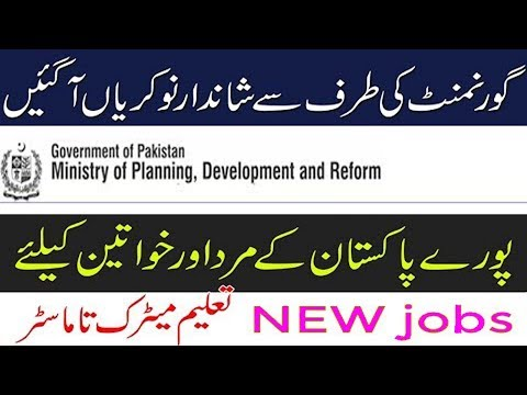 New Govt of Pakistan jobs for Male and Female || Ministry of Development new jobs thumbnail