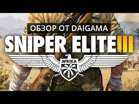Прохождение Sniper Elite 3 — Часть 15: Инстинкт снайпера [ФИНАЛ]