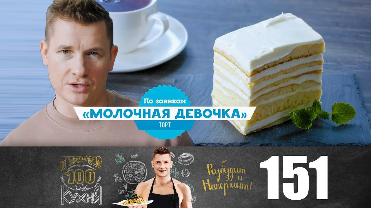 ПроСто кухня 151 Выпуск от 24.02.2021