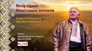 Лірика від Народного артиста України Василя Голуба